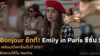 Bonjour อีกที! Emily in Paris ซีซั่น 2 เตรียมเปิดกล้องในปี 2021 ติดตามได้ใน Netflix