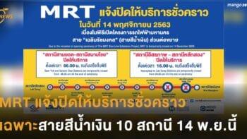 MRT แจ้งปิดให้บริการ รถไฟฟ้าสายสีน้ำเงินชั่วคราว 14 พ.ย.นี้