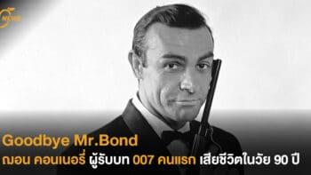 Goodbye Mr.Bond ฌอน คอนเนอรี่ ผู้รับบท 007 คนแรก เสียชีวิตในวัย 90 ปี