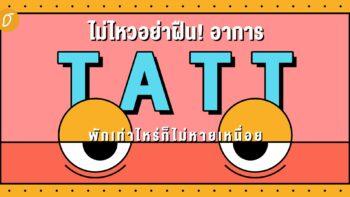 ไม่ไหวอย่าฝืน! อาการ TATT พักเท่าไหร่ก็ไม่หายเหนื่อย