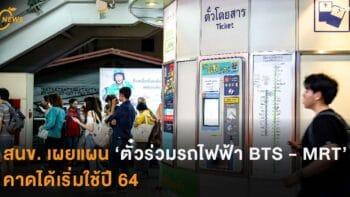 """สนข. เผยแผน  """"ตั๋วร่วมรถไฟฟ้า BTS - MRT"""" คาดได้เริ่มใช้ปี 64"""