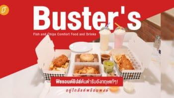 Buster's Fish and Chips Comfort Food & Drinks ฟิชแอนด์ชิปส์ต้นตำรับอังกฤษแท้ๆ! อยู่ใกล้แค่พร้อมพงษ์