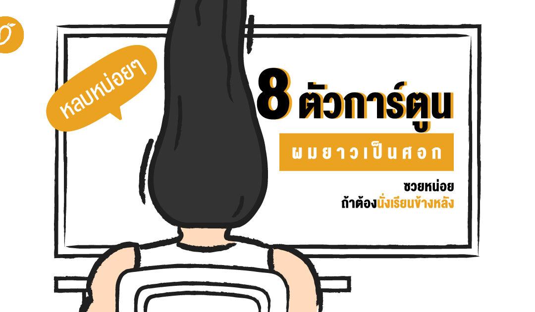 หลบหน่อยๆ! 8 ตัวการ์ตูนผมยาวเป็นศอก ซวยหน่อยถ้าต้องนั่งเรียนข้างหลัง #ทรงผมบังเพื่อน