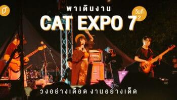 พาเดินงาน Cat Expo 7 วันที่ 2 วงอย่างเดือด งานอย่างเด็ด