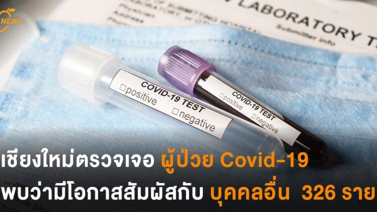 เชียงใหม่ตรวจเจอผู้ป่วย Covid-19 พบว่ามีโอกาสสัมผัสกับบุคคลอื่น  326 ราย