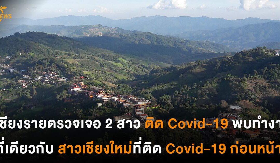 เชียงรายตรวจเจอ 2 สาวติด Covid-19 พบทำงานที่เดียวกับสาวเชียงใหม่ที่ติด Covid-19 ก่อนหน้า