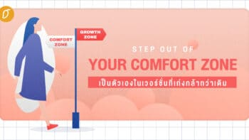 Step Out Of Your Comfort Zone : เป็นตัวเองในเวอร์ชั่นที่เก่งกล้ากว่าเดิม