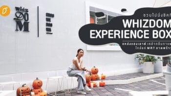 ชวนไปนั่งชิคที่ Whizdom Experience Box แหล่งแฮงเอาต์ เคล้ากลิ่นกาแฟ ใกล้แค่ MRT ลาดพร้าว