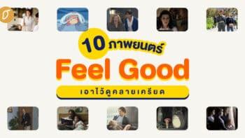 10 ภาพยนตร์ Feel Good เอาไว้ดูคลายเครียด