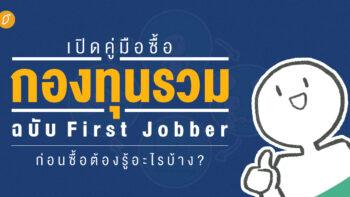 เปิดคู่มือซื้อกองทุนรวม ฉบับ First Jobber ก่อนซื้อต้องรู้อะไรบ้าง ?