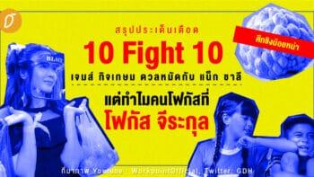 ศึกชิงน้อยหน่า!สรุปประเด็นเดือด 10 Fight 10 เจมส์ กิจเกษม ดวลหมัดกับแน็ก ชาลีแต่ทำไมคนโฟกัสที่โฟกัส จีระกุล