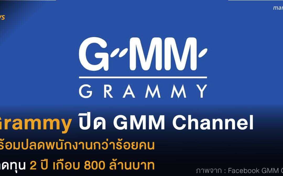 Grammy ปิด GMM Channel พร้อมปลดพนักงานกว่าร้อยคน  ขาดทุน 2 ปีเกือบ 800 ล้านบาท