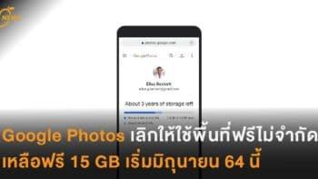Google Photos เลิกให้ใช้พื้นที่ฟรีไม่จำกัด เหลือฟรี 15 GB เริ่มมิถุนายน 64 นี้