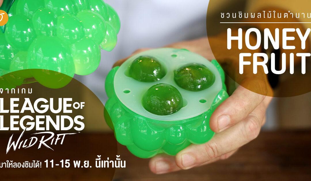 ชวนชิมผลไม้ในตำนาน Honeyfruit จากเกม League of Legends : Wild Rift มาให้ลองในไทยแล้ว! 11-15 พ.ย. นี้เท่านั้น