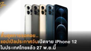 สิ้นสุดการรอคอย..แอปเปิลประกาศวันเปิดขาย iPhone 12 ในไทยแล้ว 27 พ.ย.นี้
