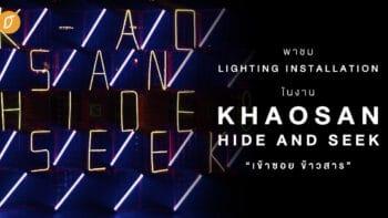 """พาชม Lighting installation ในงาน Khaosan hide and seek """"เข้าซอย ข้าวสาร"""""""