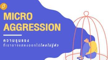 Microaggression ความรุนแรงที่เราอาจแสดงออกไปโดยไม่รู้ตัว