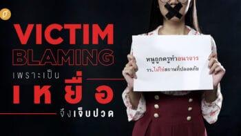 Victim blaming : 'เพราะเป็นเหยื่อ จึงเจ็บปวด'