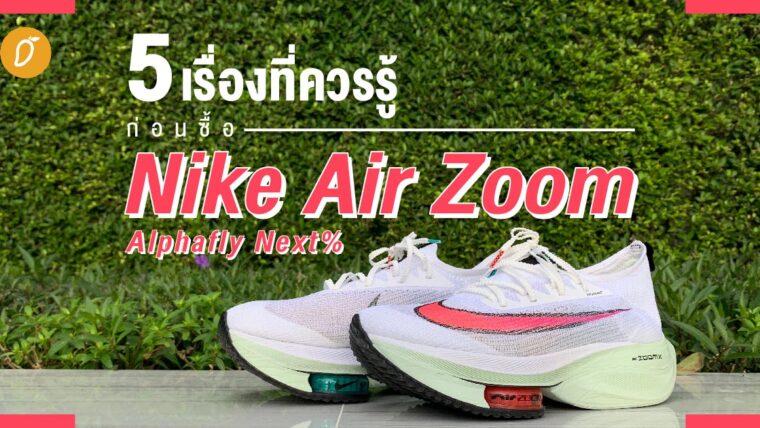 5 เรื่องที่ควรรู้ก่อนซื้อ Nike Air Zoom  Alphafly Next% จากประสบการณ์ของคนเท้าแบน