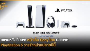 ความหวังเริ่มมา! หน้าเว็บ Sony ประเทศไทยประกาศ PlayStation 5 วางจำหน่ายปลายปีนี้
