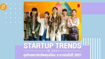 Startup Trends In 2021 : ธุรกิจสตาร์ทอัพแบบไหน จะมาแรงในปี 2021