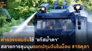 ตำรวจยอมรับใช้ 'แก๊สน้ำตา' ผสมน้ำเข้าสลายการชุมนุมที่แยกปทุมวันในม็อบ #16ตุลา