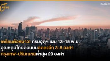 เตรียมตัวหนาว! กรมอุตุฯ เผย 13-15 พ.ย. อุณหภูมิไทยตอนบนลดลงอีก 3-5 องศา กรุงเทพ-ปริมณฑลต่ำสุด 20 องศา
