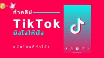 ทำคลิป TikTok ยังไงให้ปัง ฉบับใครก็ทำได้!