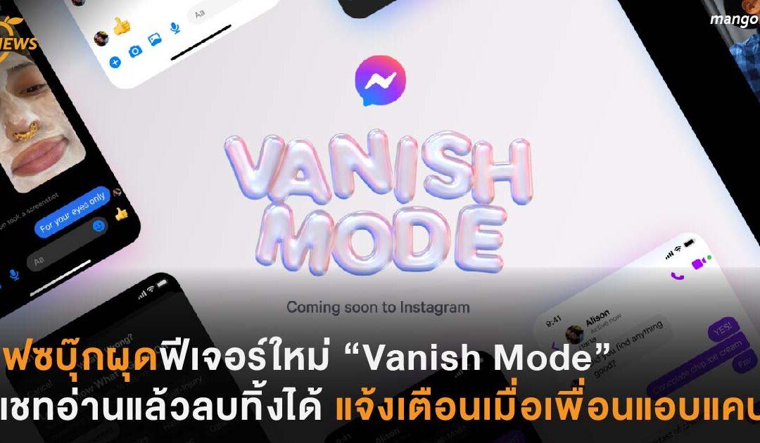 """เฟซบุ๊กผุดฟีเจอร์ใหม่ """"Vanish Mode"""" แชทลับอ่านแล้วลบทิ้งได้ แจ้งเตือนเมื่อเพื่อนแอบแคป"""