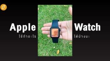 Apple Watch ใช้ทำอะไรได้บ้างนะ