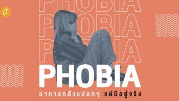 Phobia อาการกลัวแปลกๆ แต่มีอยู่จริง
