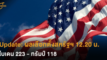 Update: ผลเลือกตั้งสหรัฐฯ ไม่เป็นทางการ 12.30 น. (ตามเวลาไทย) ไบเดน 223 : ทรัมป์ 145