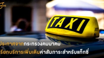 ประกาศจากกระทรวงคมนาคม เรียกบริการเพิ่มเติมค่าสัมภาระสำหรับแท็กซี่