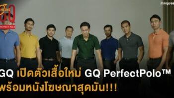 GQ เปิดตัวเสื้อใหม่ GQ PerfectPolo™ พร้อมหนังโฆษณาสุดมัน!!!