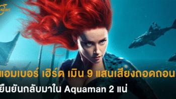 แอมเบอร์ เฮิร์ด เมิน 9 แสนเสียงที่เรียกร้องให้ถอดเธอจากบท เมร่า ยืนยันกลับมาใน Aquaman 2 แน่
