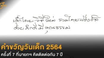 คำขวัญวันเด็ก 2564 ครั้งที่ 7 ที่นายกฯ คิดติดต่อกัน 7 ปี