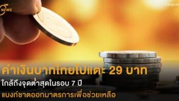 ค่าเงินบาทไทยแตะ 29 บาท ใกล้ถึงจุดต่ำสุดในรอบ 7 ปี