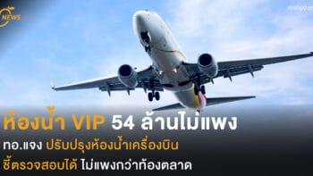 ห้องน้ำ VIP ห้องละ 54 ล้าน สมเหตุสมผล ทอ.แจง ปรับปรุงห้องน้ำเครื่องบิน ชี้ตรวจสอบได้ ไม่แพงกว่าท้องตลาด