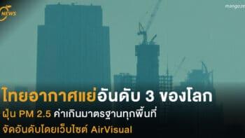 วันนี้อากาศไทยแย่อันดับ 3 ของโลก ฝุ่น PM 2.5 ค่าเกินมาตรฐานทุกพื้นที่ จัดอันดับโดยเว็บไซต์ AirVisual