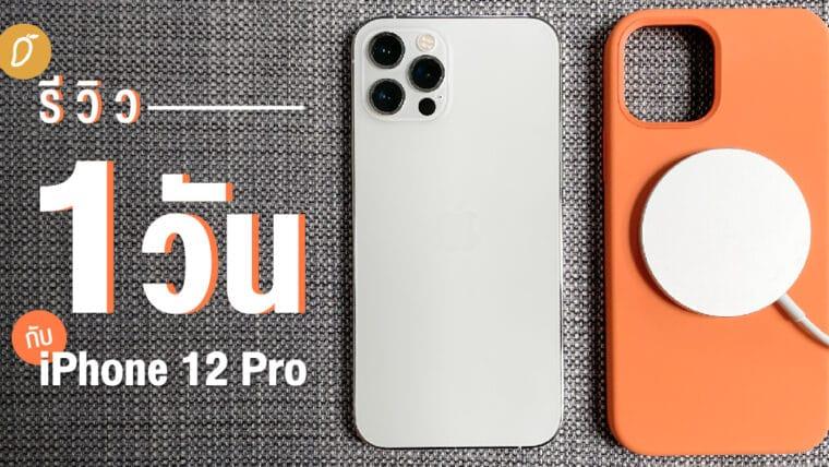รีวิว 1 วันกับ iPhone 12 Pro