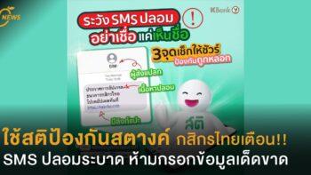 ใช้สติป้องกันสตางค์ กสิกรไทยเตือน!! SMS ปลอมระบาด ห้ามกรอกข้อมูลเด็ดขาด