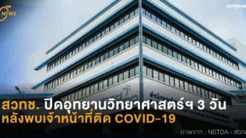 สวทช. ปิดอุทยานวิทยาศาสตร์ฯ 3 วัน หลังพบเจ้าหน้าที่ติด COVID-19
