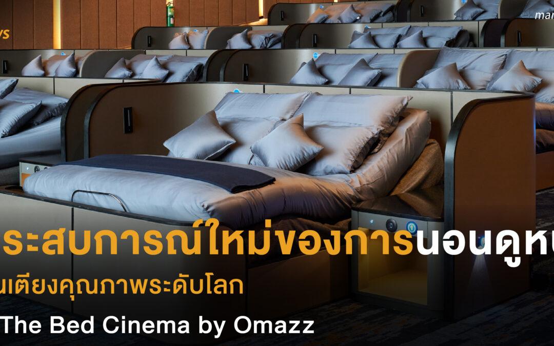 ประสบการณ์ใหม่ของการนอนดูหนัง บนเตียงคุณภาพระดับโลก ที่ The Bed Cinema by Omazz