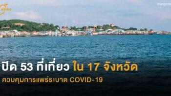 ปิด 53 ที่เที่ยว ใน 17 จังหวัด ควบคุมการแพร่ระบาด COVID-19