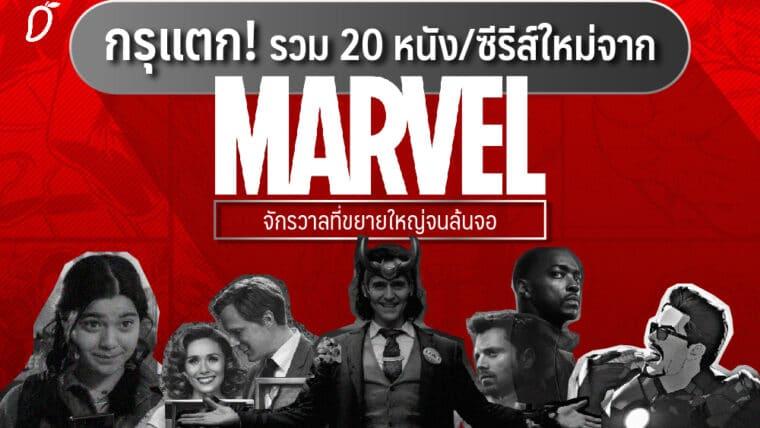 กรุแตก! รวม 20 หนัง/ซีรีส์ใหม่จาก Marvel จักรวาลที่ขยายใหญ่จนล้นจอ