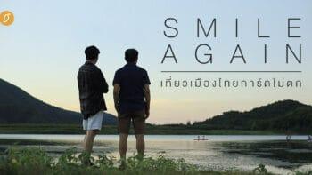 Smile again : เที่ยวเมืองไทยการ์ดไม่ตก