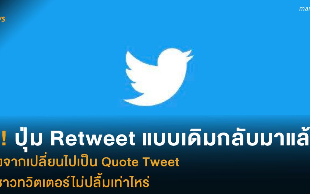 เฮ! ปุ่ม Retweet แบบเดิมกลับมาแล้ว  หลังจากเปลี่ยนไปเป็น Quote Tweet  แต่ชาวทวิตเตอร์ไม่ปลื้มเท่าไหร่