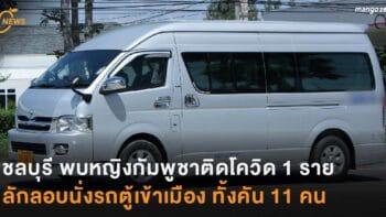 ชลบุรี พบหญิงกัมพูชาติดโควิด 1 ราย ลักลอบนั่งรถตู้เข้าเมือง ทั้งคัน 11 คน