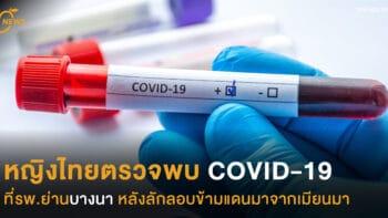 หญิงไทยตรวจพบ COVID-19 ที่รพ.ย่านบางนา หลังลักลอบข้ามแดนมาจากเมียนมา