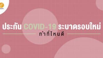 ประกัน COVID-19 ระบาดรอบใหม่ ทำที่ไหนดี